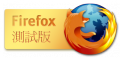 Firefox-beta.png